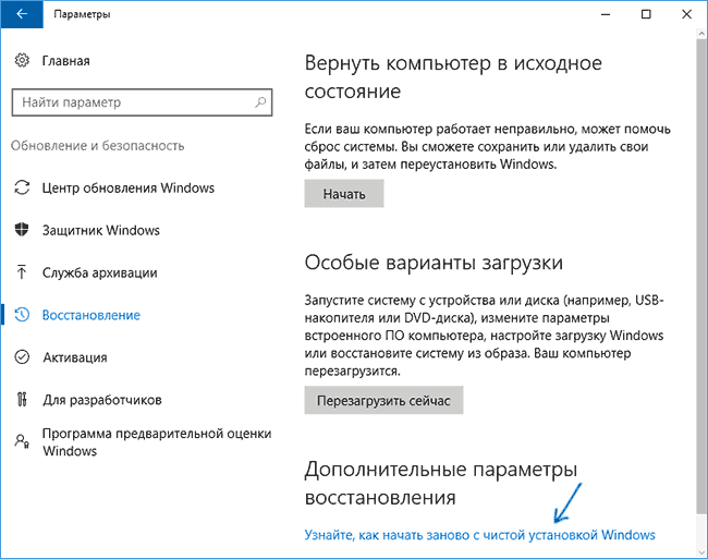 Как сделать сброс к заводским настройкам windows 10