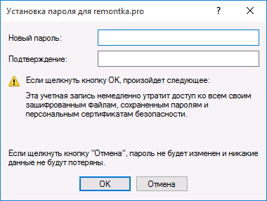 Как сделать беспарольный вход в windows 10