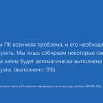 Ошибка 0x000000D1 DRIVER_IRQL_NOT_LESS_OR_EQUAL в Windows