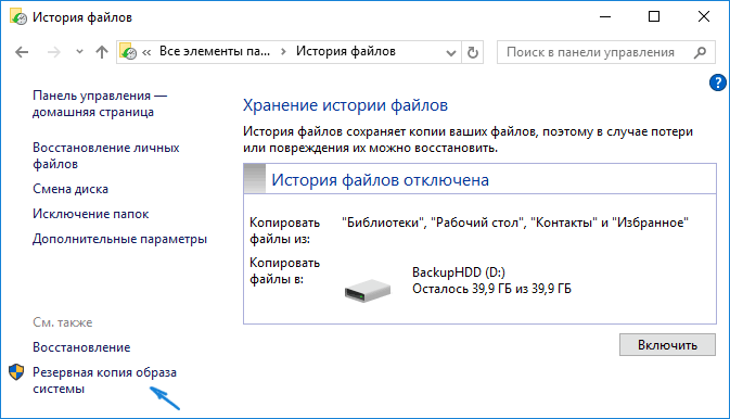 Windows 8.1 как сделать бэкап