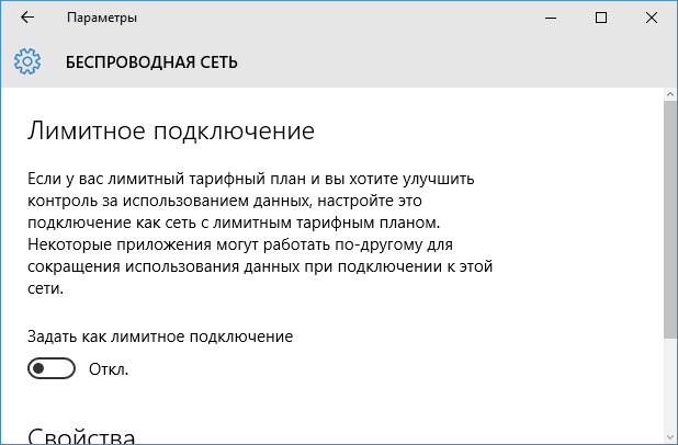 Windows 10 тратит Интернет — что делать (4)