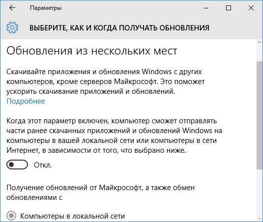 Windows 10 тратит Интернет — что делать (5)