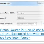 Исправляем ошибку: Virtual Router Plus could not be started. Supported hardware may not have been found