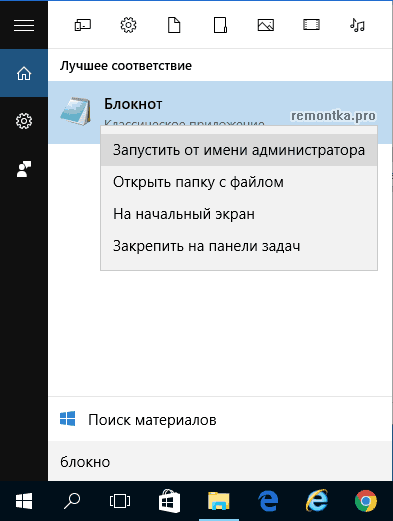 Файл hosts Windows 10 (3)