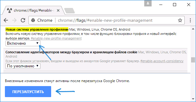 Как поставить пароль на Google Chrome (1)