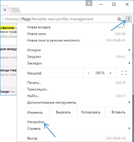 Как поставить пароль на Google Chrome (2)