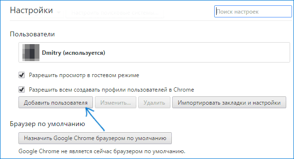 Как поставить пароль на Google Chrome (3)