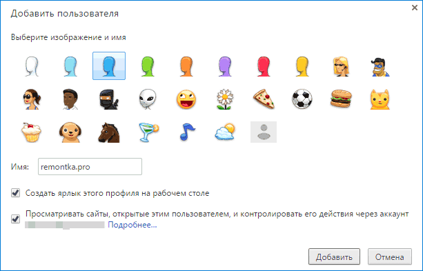 Как поставить пароль на Google Chrome (4)