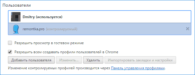 Как поставить пароль на Google Chrome (5)