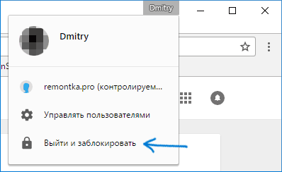 Как поставить пароль на Google Chrome (6)