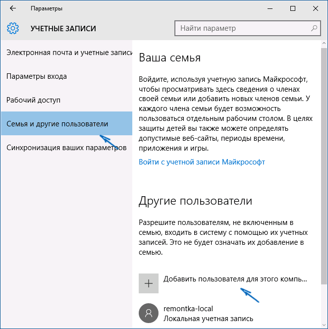 Как создать пользователя Windows 10 (1)