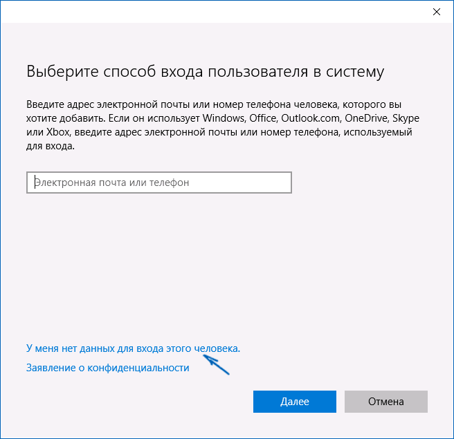 Как создать пользователя Windows 10 (2)