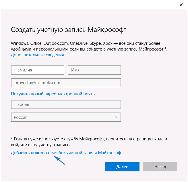 Как создать пользователя Windows 10 (3)