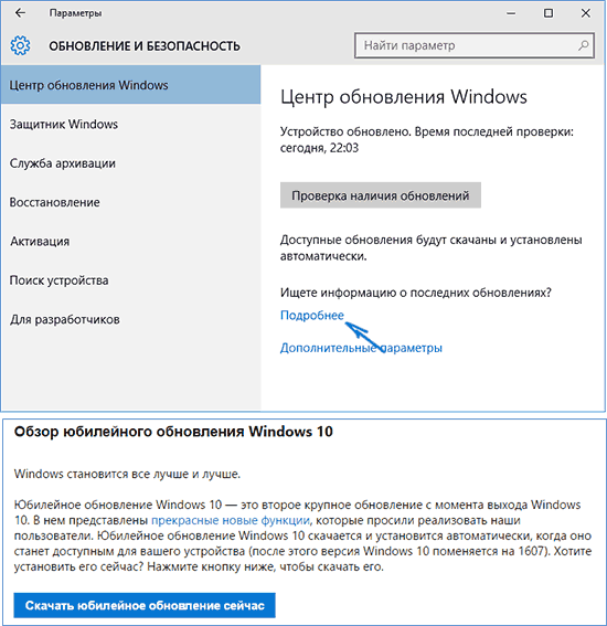 Обновление Windows 10 Anniversary Update (1)