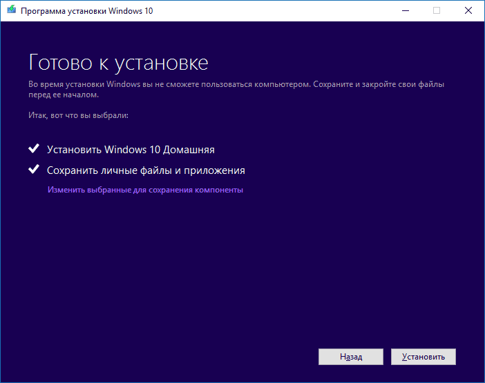 Обновление Windows 10 Anniversary Update (2)