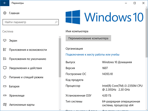 Обновление Windows 10 Anniversary Update (3)