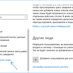 Режим киоска Windows 10