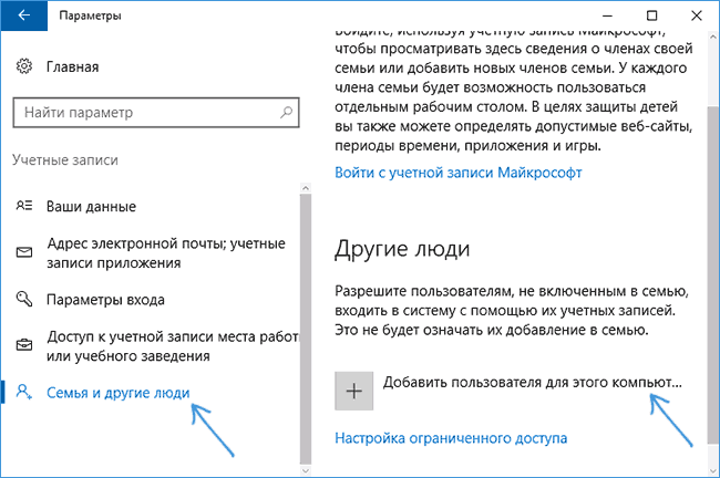 Режим киоска Windows 10 (1)