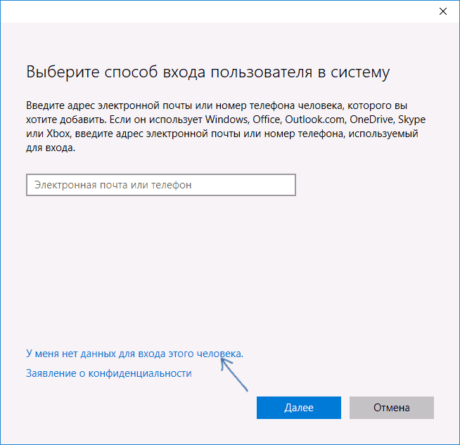 Режим киоска Windows 10 (2)