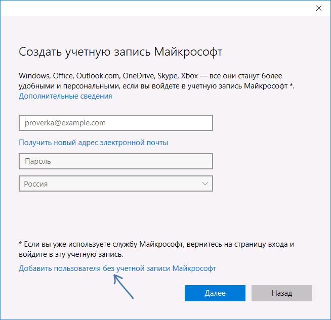 Режим киоска Windows 10 (3)