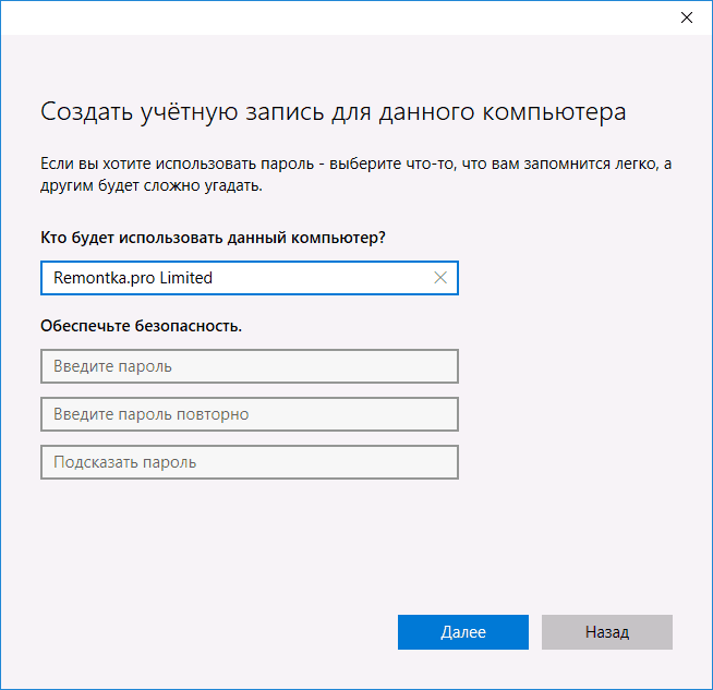 Режим киоска Windows 10 (4)