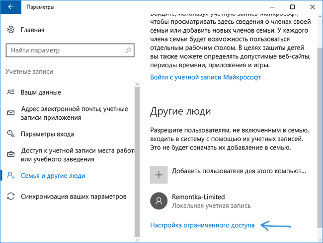 Режим киоска Windows 10 (5)