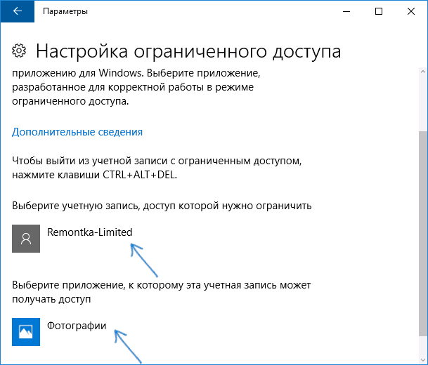 Режим киоска Windows 10 (6)