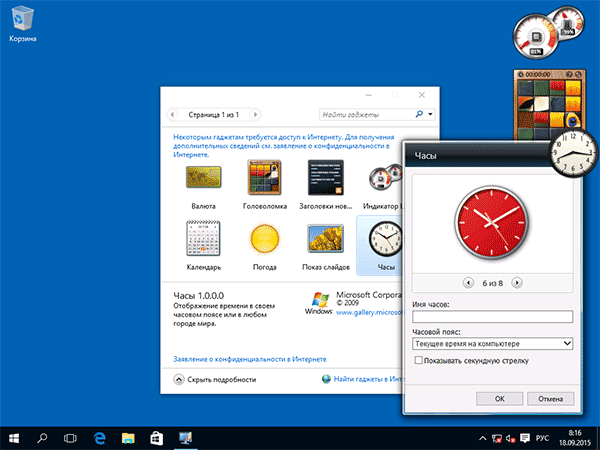 Гаджеты для Windows 10 (2)