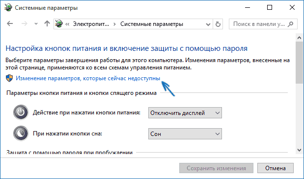 Гибернация Windows 10 (2)