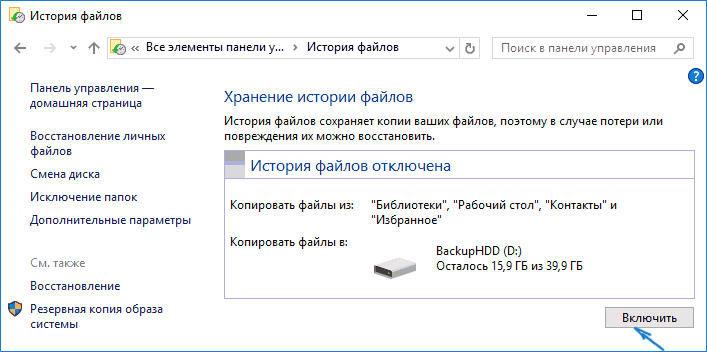 История файлов Windows 10 (2)