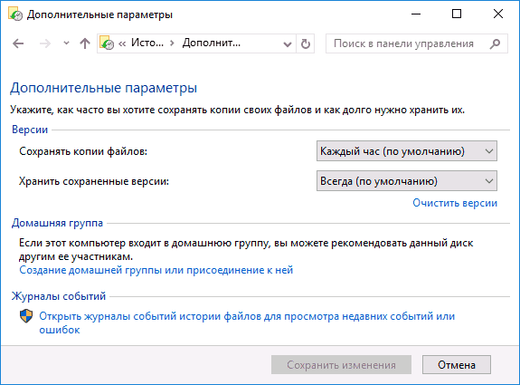 История файлов Windows 10 (3)