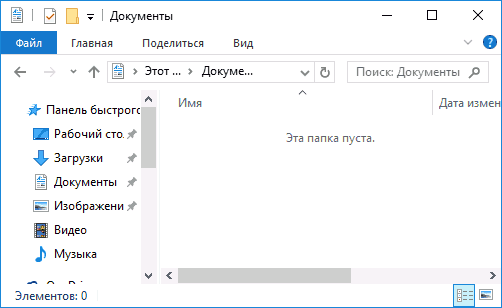 История файлов Windows 10 (5)