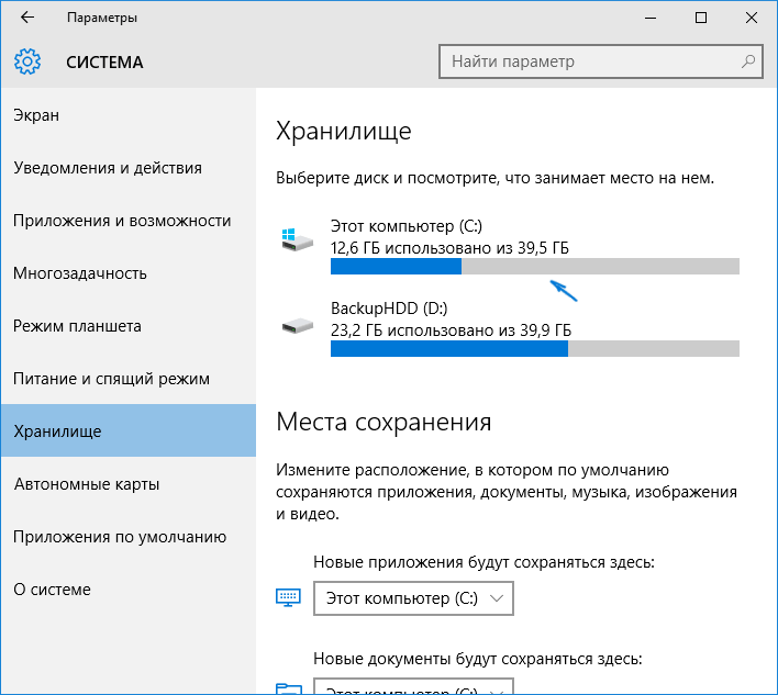 Как удалить временные файлы Windows 10 (1)