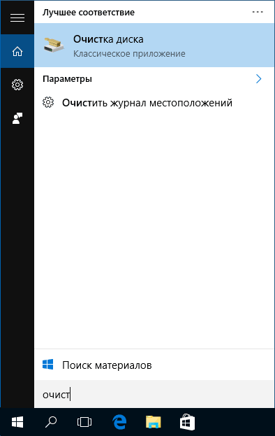 Как удалить временные файлы Windows 10 (4)