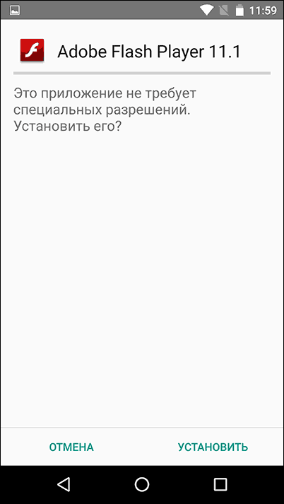 Как установить Flash Player для Android (2)