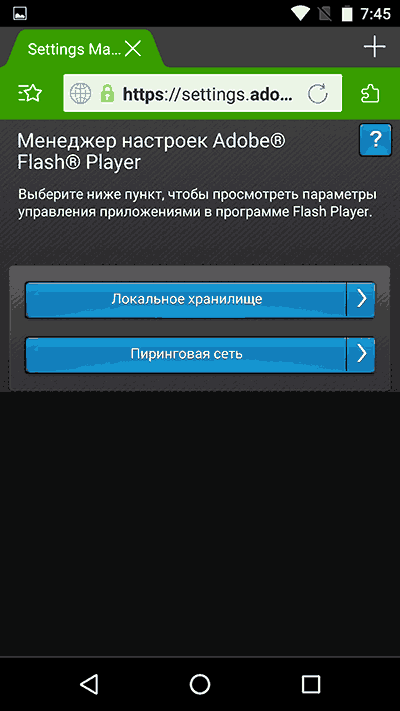 Как установить Flash Player для Android (4)