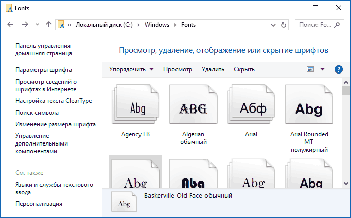 Как установить шрифты Windows (3)