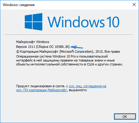 Как узнать версию и разрядность Windows 10 (2)