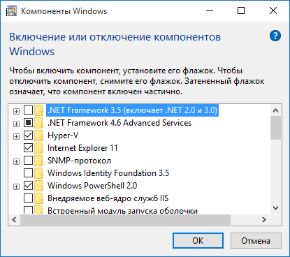 .NET Framework 3.5 и 4.5 для Windows 10 (2)