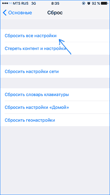 Не удаётся завершить настройку Touch ID iOS (3)