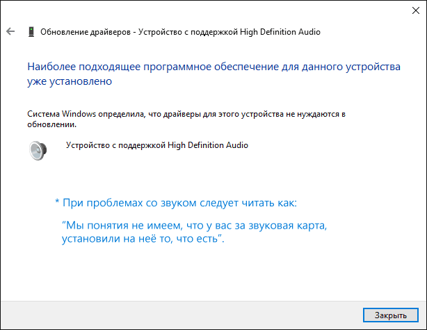 Пропал звук в Windows 10 (2)
