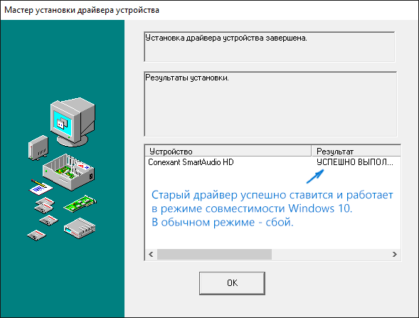 Пропал звук в Windows 10 (3)
