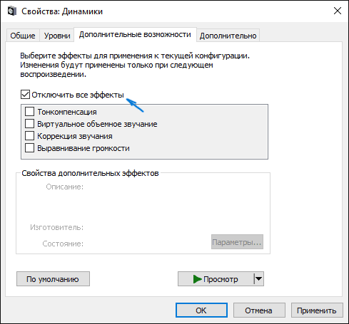 Пропал звук в Windows 10 (7)