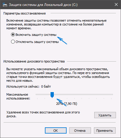 Точки восстановления Windows 10 (2)