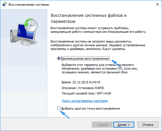 Точки восстановления Windows 10 (4)