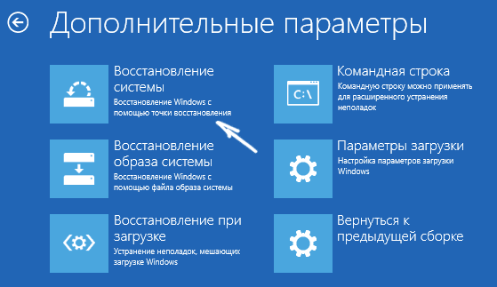 Точки восстановления Windows 10 (6)