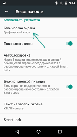 android-security-setup