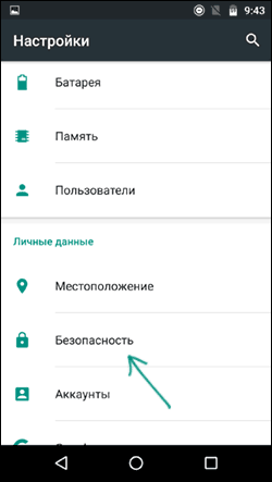 open-security-settings-android