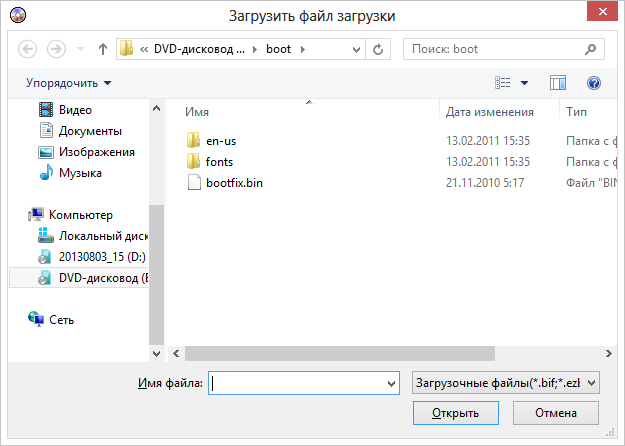 файл загрузки windows 7