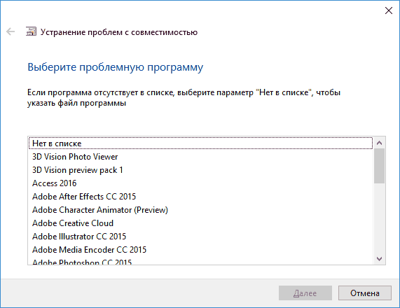 выбор программы windows 10